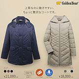 【Golden Bear】新聞広告掲載のお知らせ