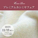 【Marisa Grace】プレミアムカシミヤフェアのお知らせ