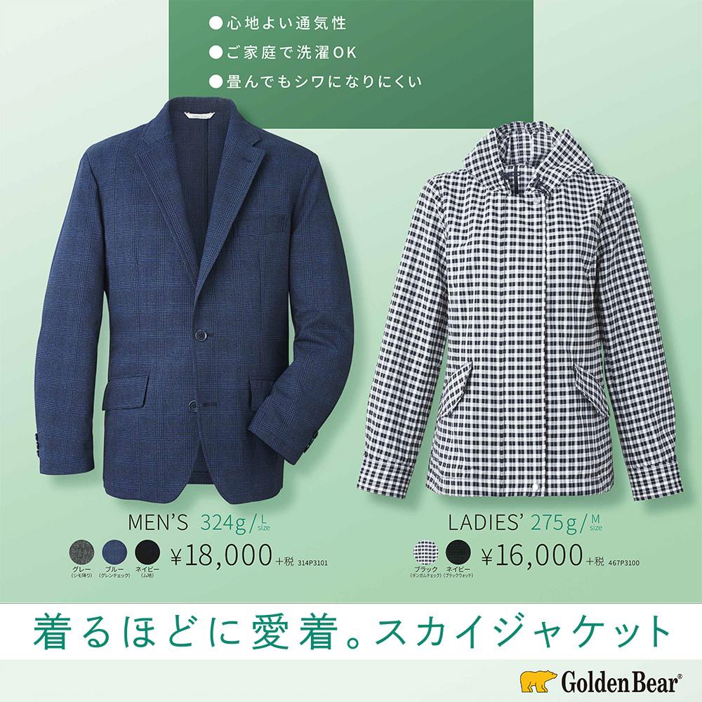 【Golden Bear】スカイジャケット 新聞広告掲載のお知らせ