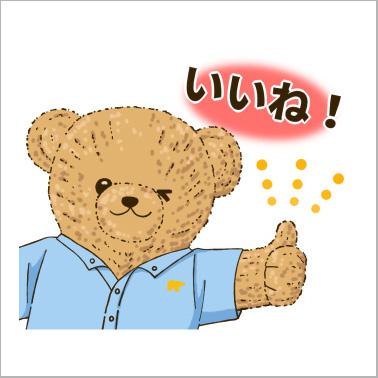 【Golden Bear】<br/>ゴールデンベア公式LINEスタンプ 発売中!