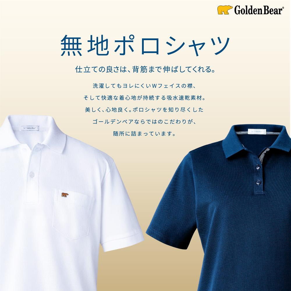 【Golden Bear】<br/>無地ポロシャツ 新聞広告掲載のお知らせ