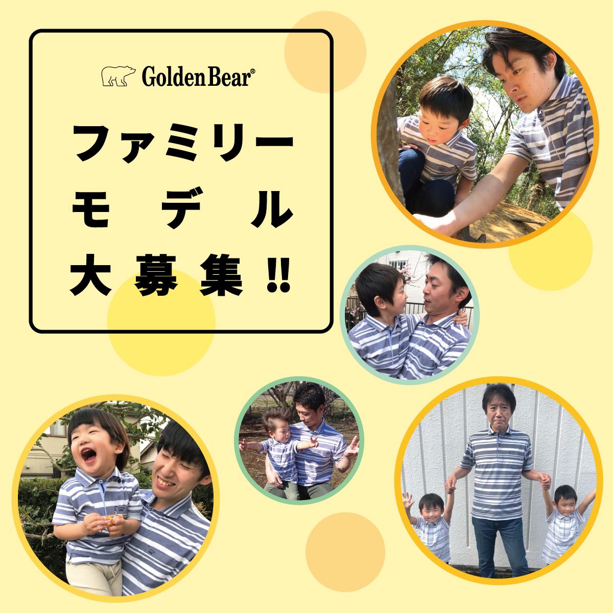 【Golden Bear】ユニモちはら台店 ファミリーモデル大募集中