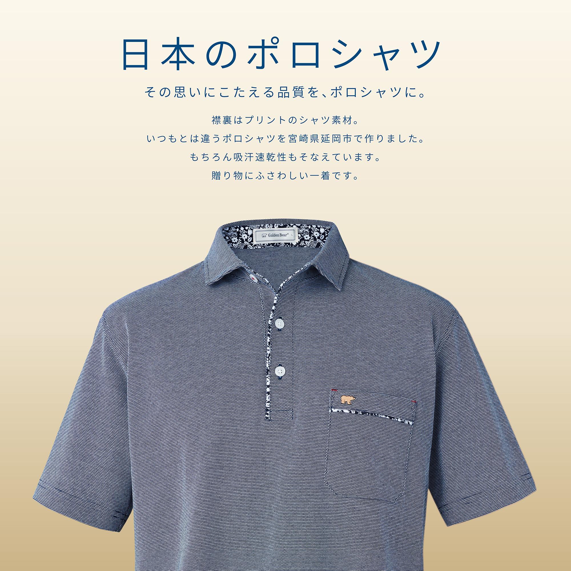 【Golden Bear Mens】日本のポロシャツ 新聞広告掲載のお知らせ