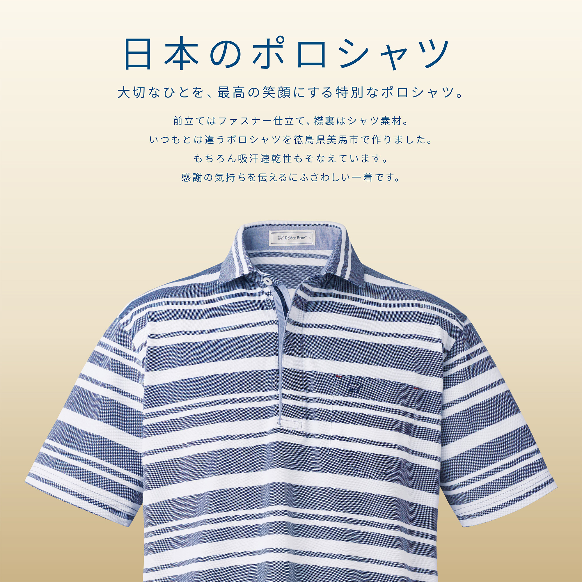 【Golden Bear Mens】<br/>日本のポロシャツ 新聞広告掲載のお知らせ