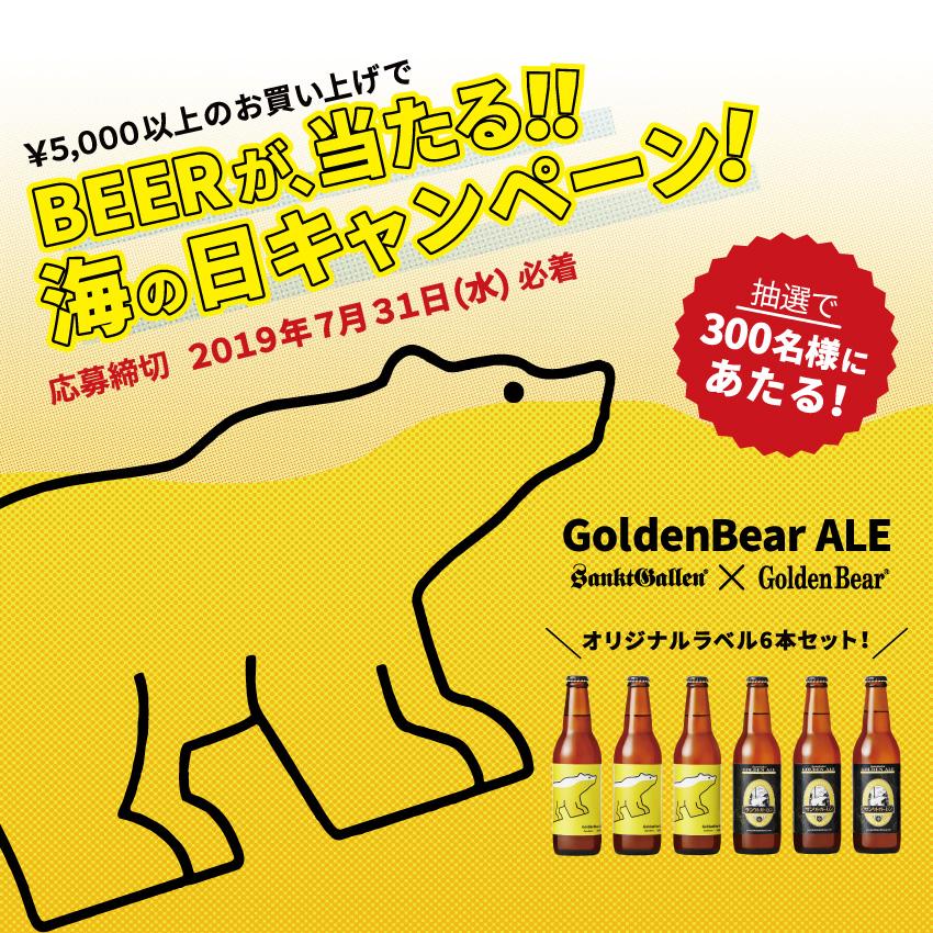 【Golden Bear】<br/>BEERが、当たる!!海の日キャンペーン!