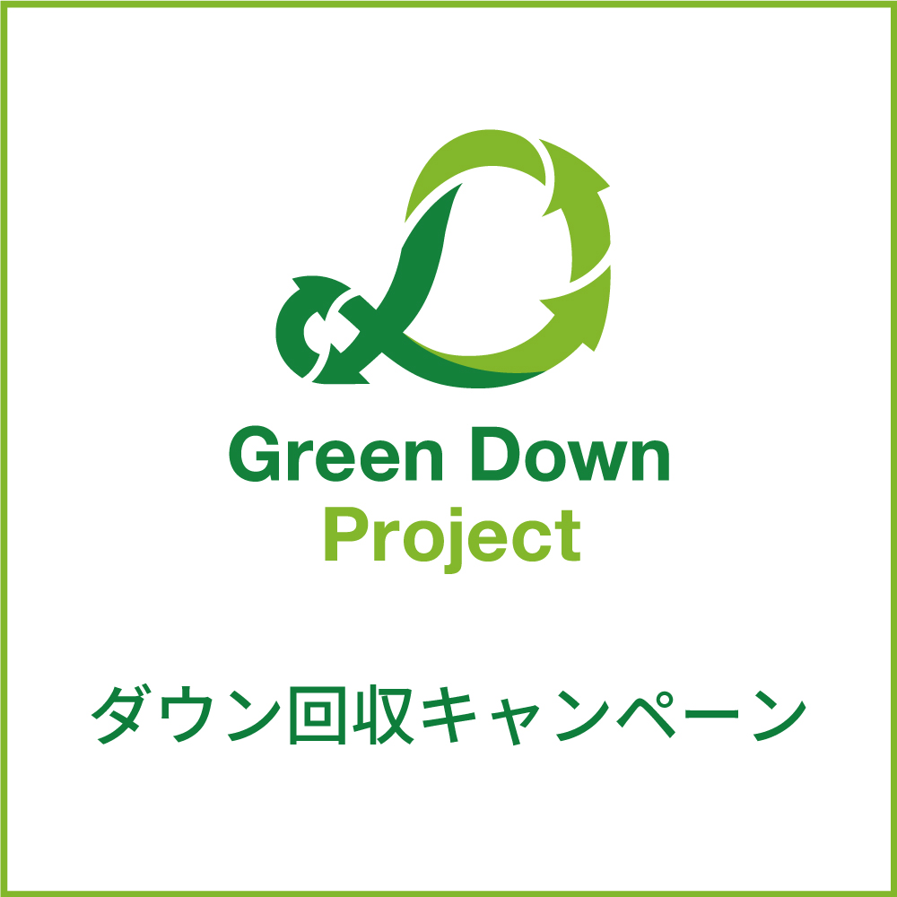 Green Down Project ダウン回収キャンペーン