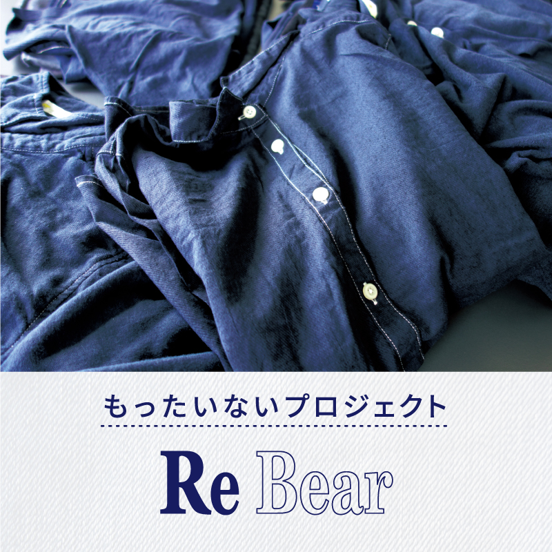 "Golden Bear <br/>もったいないプロジェクト""Re Bear""の2019年実績報告"