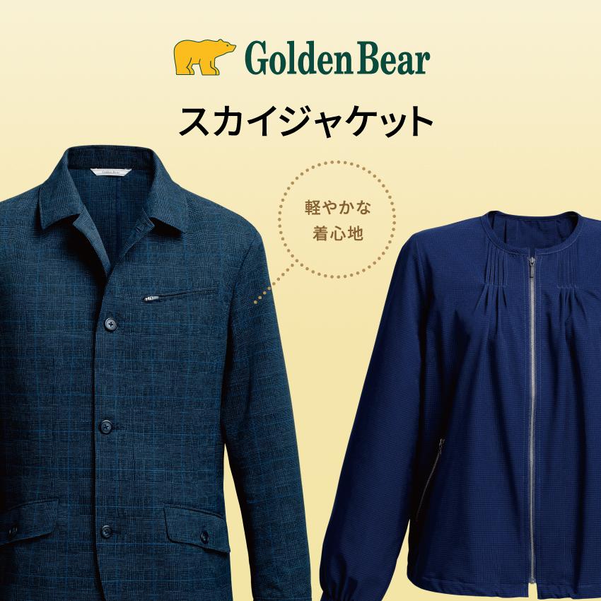 Golden Bear 新聞広告掲載 スカイジャケット