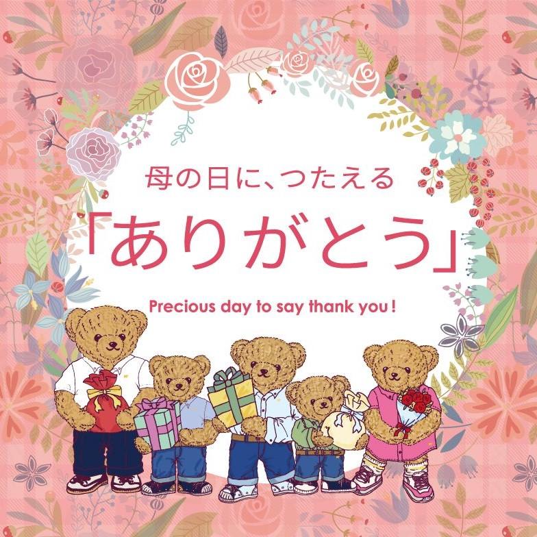 Golden Bear Mother's Day