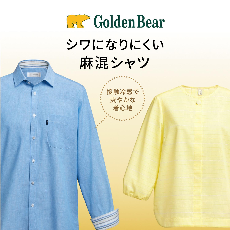 Golden Bear </br>新聞広告掲載 麻混シャツ