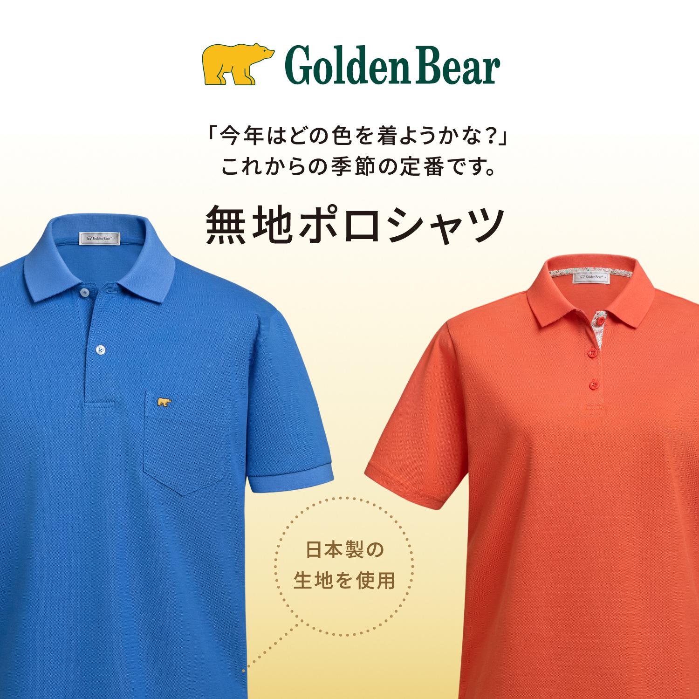 Golden Bear </br>新聞広告掲載 無地ポロシャツ