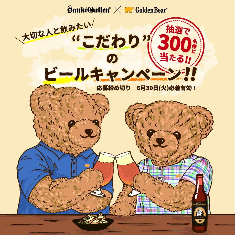 Golden Bear </br>こだわりのビールキャンペーン!!