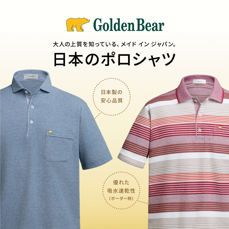 Golden Bear 新聞広告掲載 日本のポロシャツ