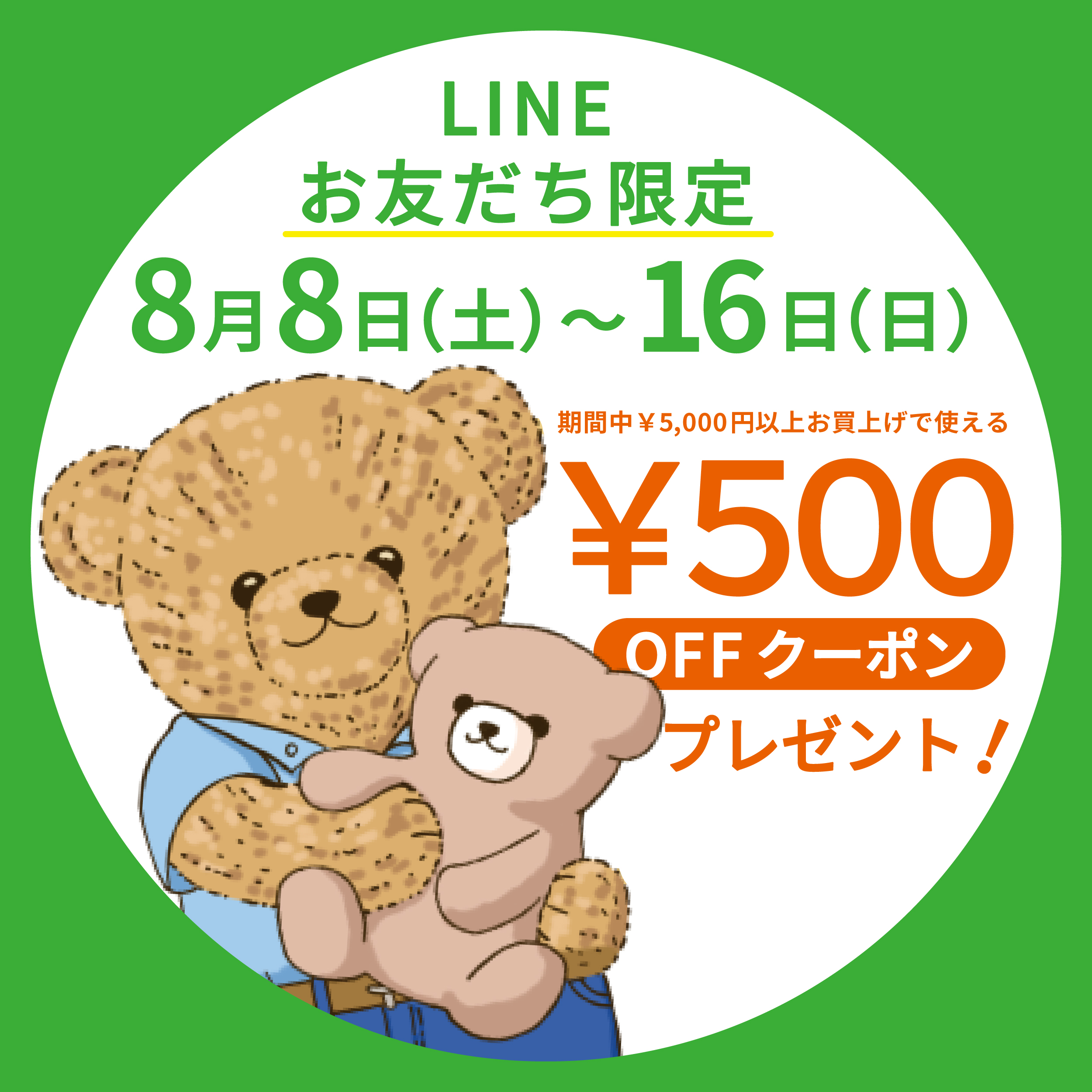 Golden Bear </br>LINEお友だちクーポンキャンペーン