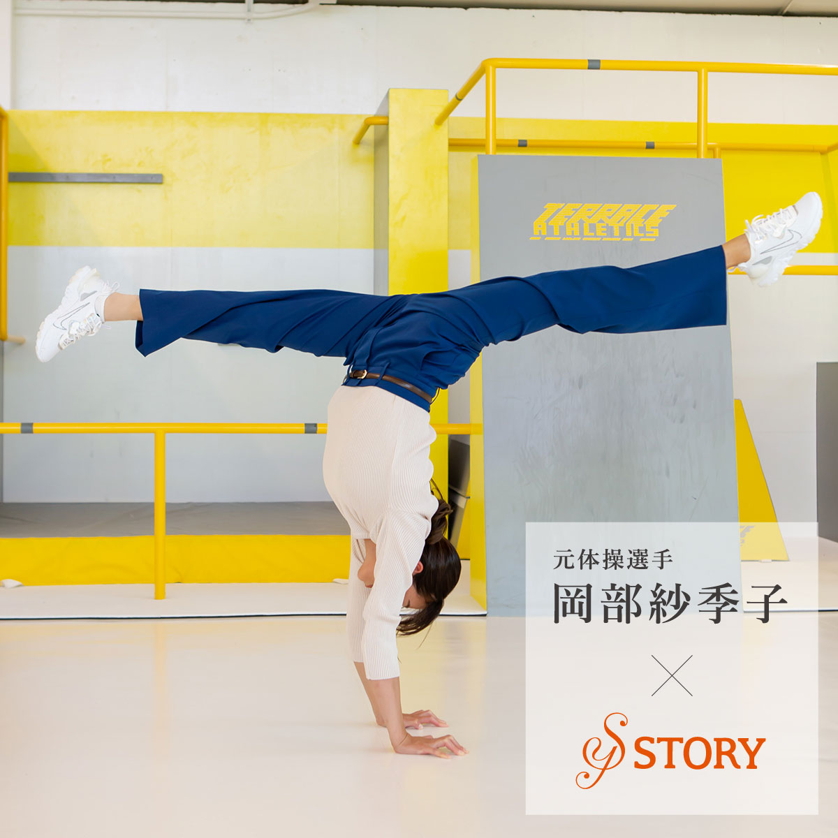 STORY SAKIKO OKABE Collaboration pants