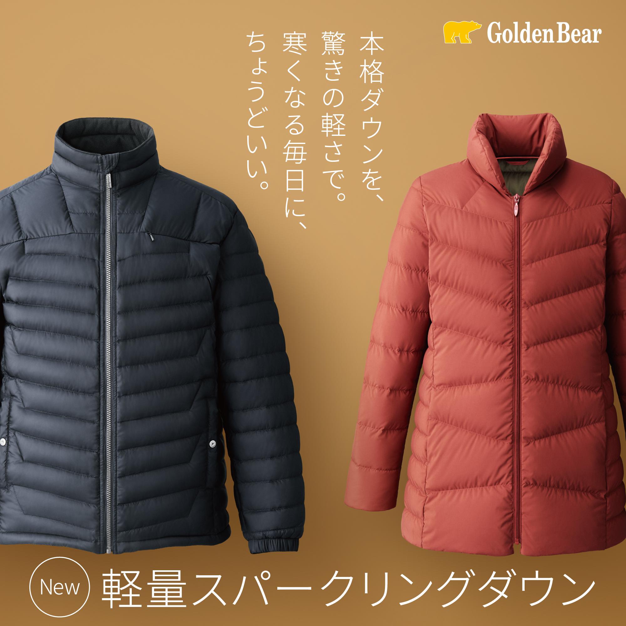 Golden Bear </br>軽量スパークリングダウン