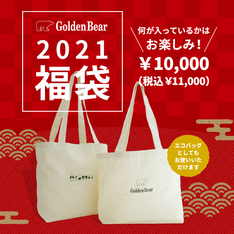 Golden Bear </br>2021 福袋