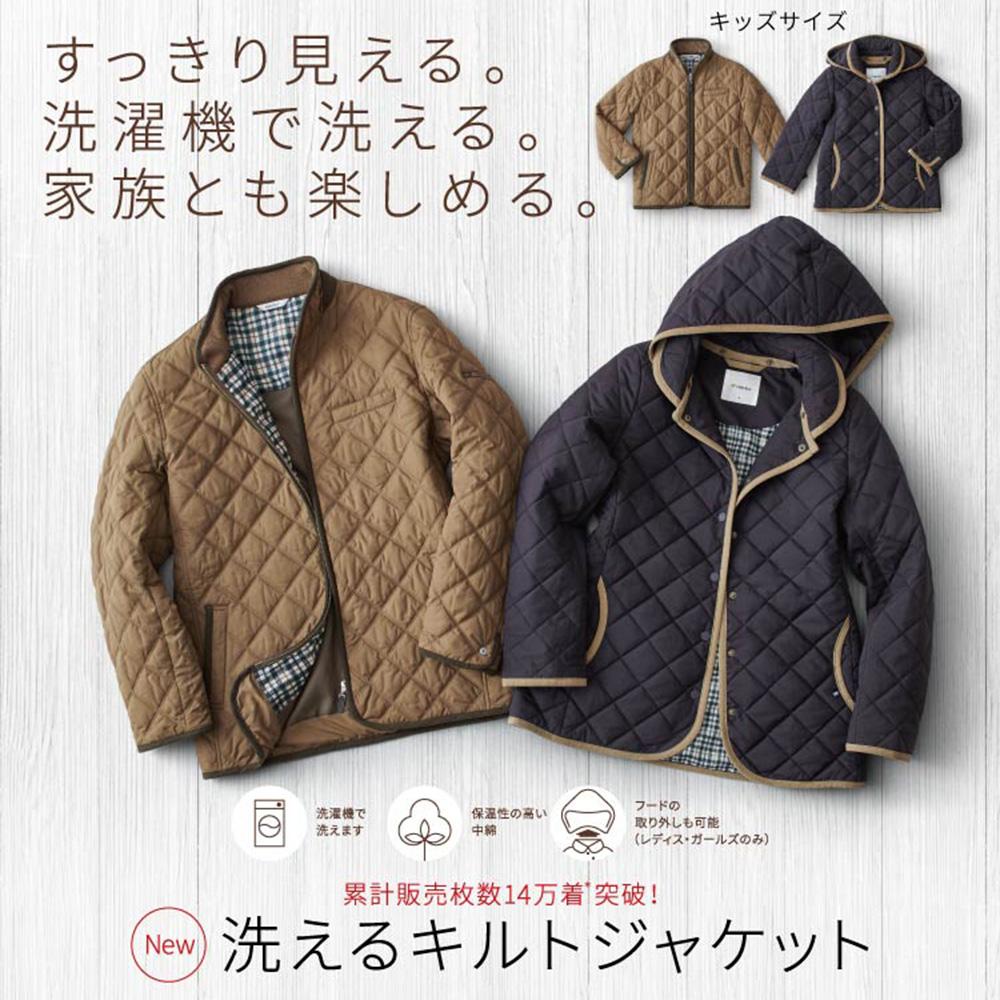 Golden Bear </br>【新聞広告掲載】キルトジャケット